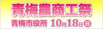 東京・青梅の6次産業化・農商工連携・地産地消 青梅農商工祭