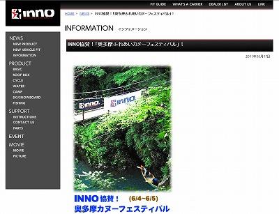 INNOの公式サイト