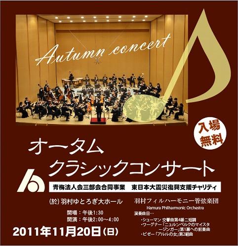 オータムクラシックコンサート