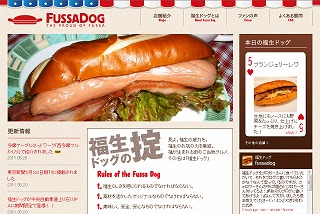 福生ドッグ公式サイト